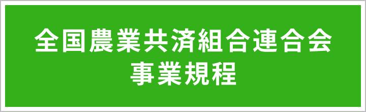 全国農業共済組合連合会 事業規定