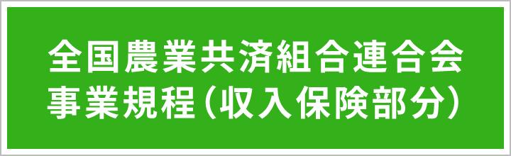 全国農業共済組合連合会 事業規定(収入保険部分)